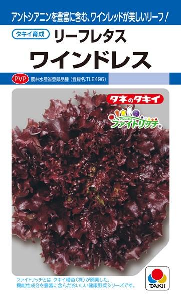 リーフレタス 種 『ワインドレス』 ペレットL5000粒 タキイ種苗