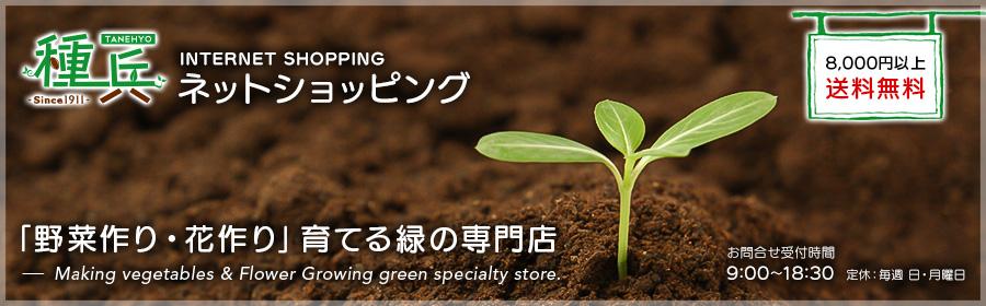 種兵ネットショッピング:創業100年!野菜作りと花作りを応援する種苗・園芸・ガーデニングのお店です