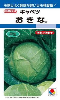 タキイ種苗 キャベツ おきな ペレット L5000粒