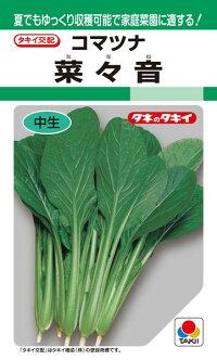 タキイ種苗 コマツナ 小松菜 菜々音 2dl