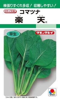 タキイ種苗 コマツナ 小松菜 1L