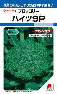 色・形状・しまりのよい中早生種!栽培適応幅がい! タキイ種苗 ブロッコリー ハイツSP ペレット L5000粒