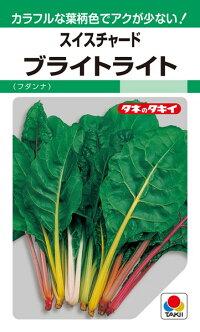 タキイ種苗 葉菜 ブライトライト(フダンナ)1L