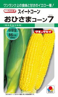 食味最高級 イエロー種の決定版 ランキングTOP10 タキイ種苗 おひさまコーン7 200粒 70%OFFアウトレット スイートコーン