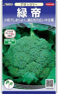 サカタのタネ ブロッコリー 緑帝 ペレット5000粒