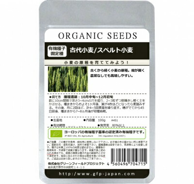 有機種子 固定種 たね グリーンフィールドプロジェクト 500g いつでも送料無料 日本限定 スペルト小麦 古代小麦