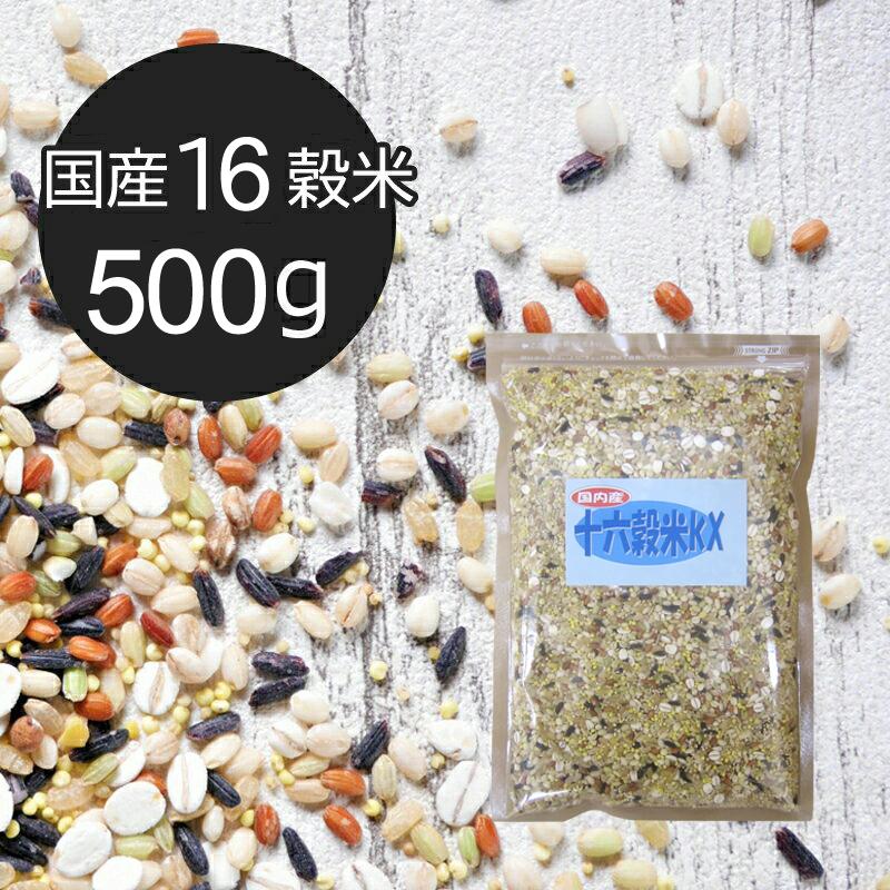 国産16穀米KX 日本製 500g 十六穀米 送料無料 業務用 種商 はだか麦 大麦 もち玄米 もちきび もちあわ 迅速な対応で商品をお届け致します 700g ひえ 900g 600g 黒米 もち麦 アマランサス 800g