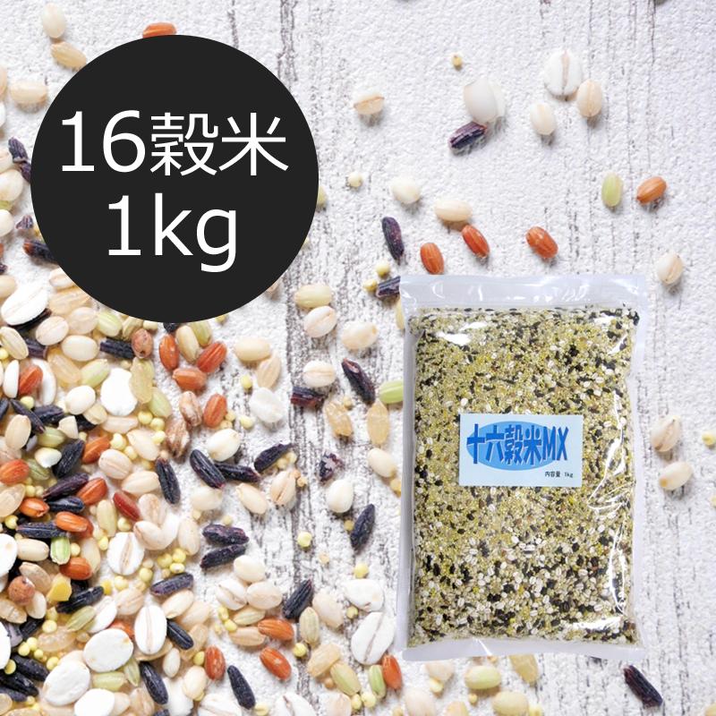 新作製品、世界最高品質人気! 新品未使用正規品 16穀米 1kg 種商 はだか麦 ダイエイット 送料無料 16穀米MX 玄米 大麦