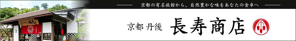 丹後長寿商店-スイーツ・米・蟹-:スイートポテト、きんつば、松葉ガニ、年越しそばなど京都お取り寄せグルメ