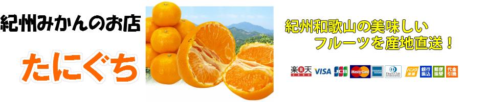 紀州みかんのお店 たにぐち:紀州のおいしいフルーツを直送!