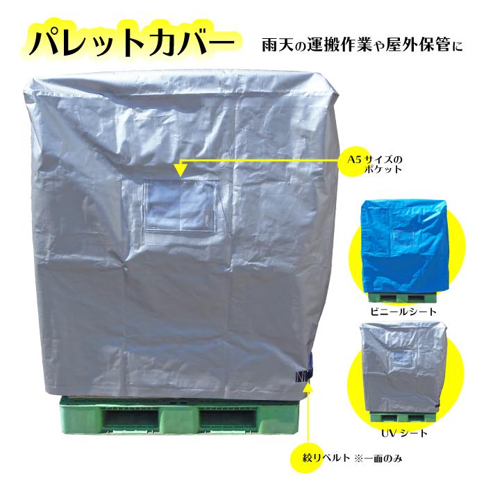 パレット カバー UV 耐候性 ポケット付 #4000 サイズ 幅1300×奥行1200×高さ1300mm 雪 雨 埃 除け 野積み 運搬作業 屋外 【雨天時の運搬作業の効率化や高積み作業での安全確保に】