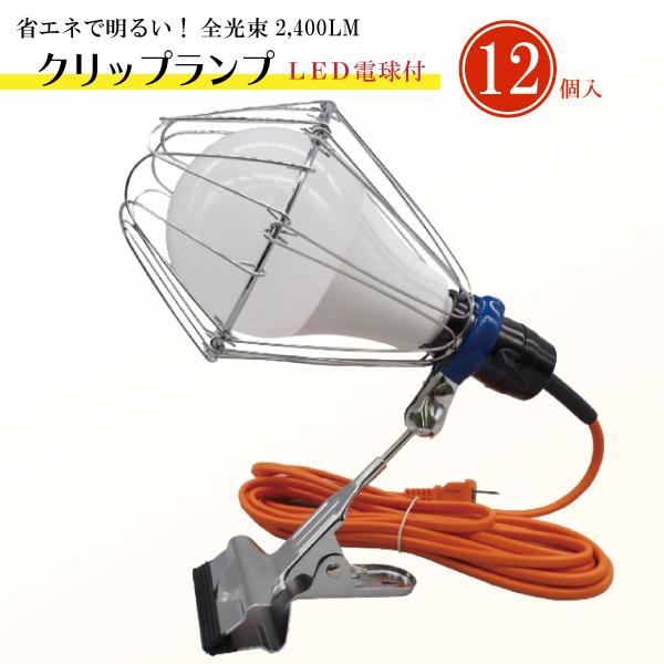LED電球付 クリップランプ 照明 器具 ランプ 作業灯 LED ライト クリップ 式 投光器 5mコード付 ワイド 22W 照射 12個セット【省エネルギーのLED電球で明るい!長寿命!】