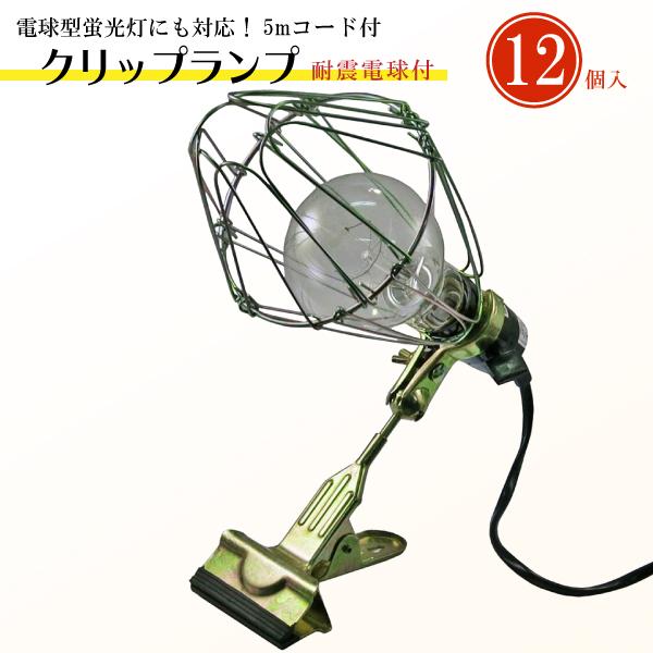 耐震電球付 クリップランプ 大型枠 照明 器具 ランプ 作業灯 電球 蛍光灯 ライト クリップ 式 投光器 5mコード付 230W 照射 12個セット 【電球型蛍光灯にも対応できる大型枠タイプ】