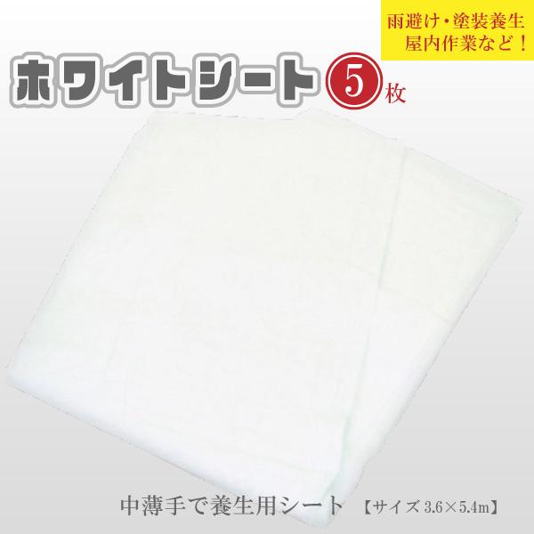 ホワイトシート ビニールシート 白 中薄Kシート #2000 建築・土木・養生等の多目的シート 規格 サイズ ( 3.6×5.4m ) 5枚セット