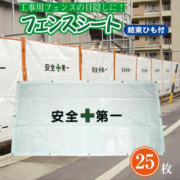 工事用フェンスシート ひも付き 安全第一 文字入り フェンス 目隠し サイズ (0.9m×1.7m) 25枚セット