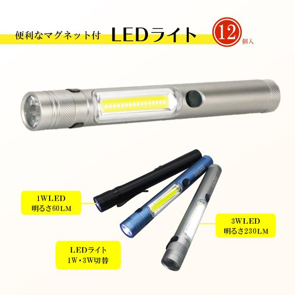 マグネット付き LED ライト 照明 器具 ランプ 作業用 作業灯 小型 電池式 1W 3W LED 照射 12個セット 非常用 常備灯 景品 粗品 【スリムで明るい!鉄面にマグネットで固定して使える】