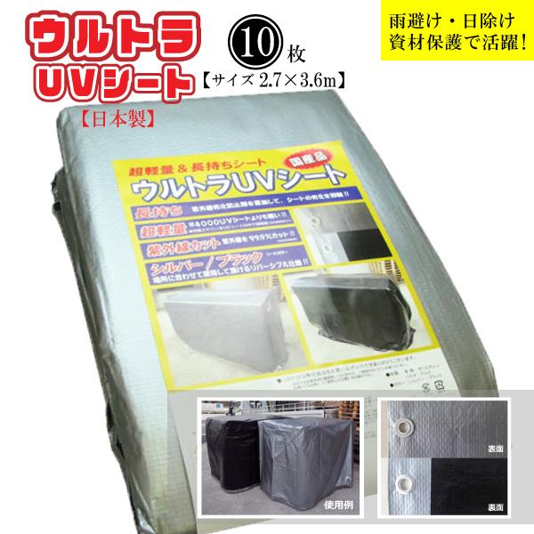 ウルトラUVシート シルバー ブラック シート リバーシブル カバー 紫外線カット 日焼け止め 超軽量 日本製 国産 建築・土木・養生等の多目的シート サイズ (2.7×3.6m) 10枚セット