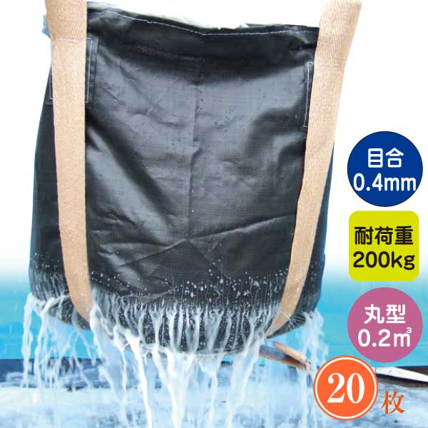 M-02DOW 水切り用コンテナバック 20枚(サイズ0.65×0.65m)