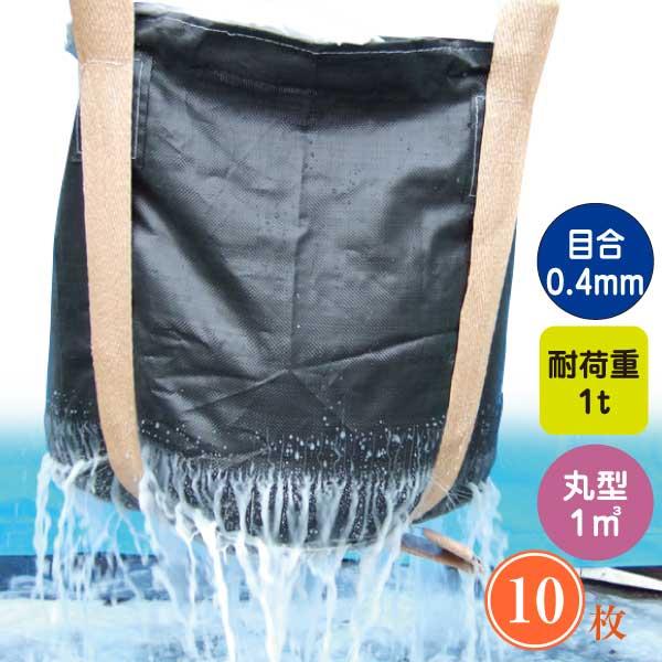 M-1DOW 水切り用コンテナバック10枚(サイズ1.1×1.08m)