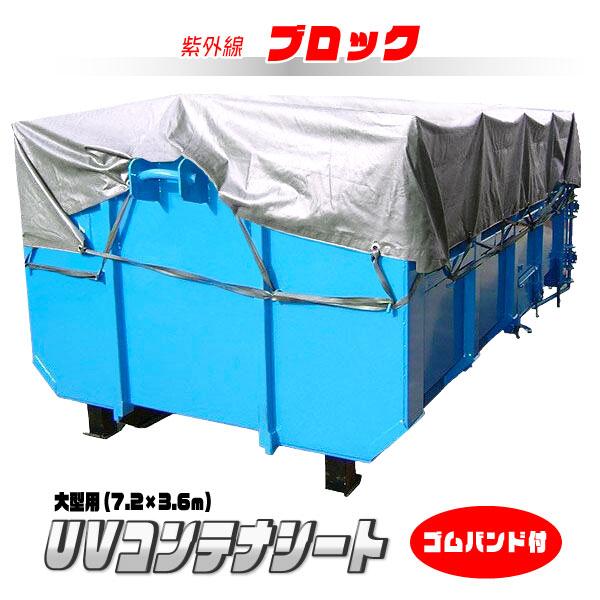 UVコンテナシート 大型用 UV シルバー シート 紫外線防止 #4000 サイズ 7.2×3.6m ゴムバンド付 厚手 カバー 運搬 輸送 日本製 【コンテナシートで収容物の保護や景観を維持】