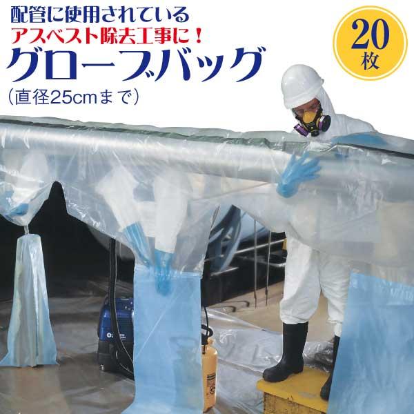 アスベスト グローブバッグ 対応パイプ直径25cmまで 作業範囲106cm~27m 20枚入 石綿除去 横パイプ用 配管断熱材 工事 手袋付 ポリエチレン ポリシート 養生 掃除