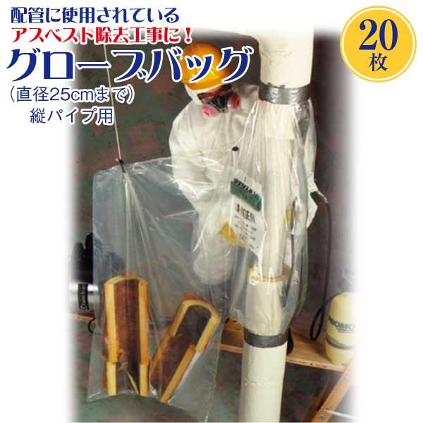 アスベスト グローブバッグ 対応パイプ直径25cmまで 作業範囲104cm 20枚入 石綿除去 縦パイプ用 配管断熱材 工事 手袋付 ポリエチレン ポリシート 養生 掃除
