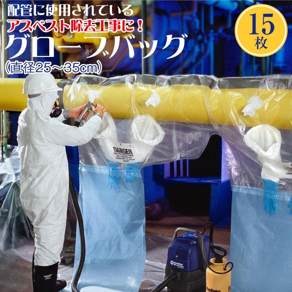 アスベスト グローブバッグ 対応パイプ直径25cm~35cmまで 作業範囲122cm~22m 15枚入 石綿除去 横パイプ用 配管断熱材 工事 手袋付 ポリエチレン ポリシート 養生 掃除
