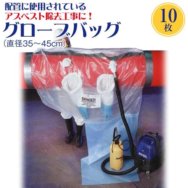 アスベスト グローブバッグ 対応パイプ直径35cm~45cmまで 作業範囲137cm~16m 10枚入 石綿除去 横パイプ用 配管断熱材 工事 手袋付 ポリエチレン ポリシート 養生 掃除