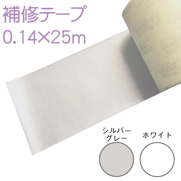 補修テープ 25m巻 粘着テープ 強力 硬化 建築シート 防音 防炎 近似色