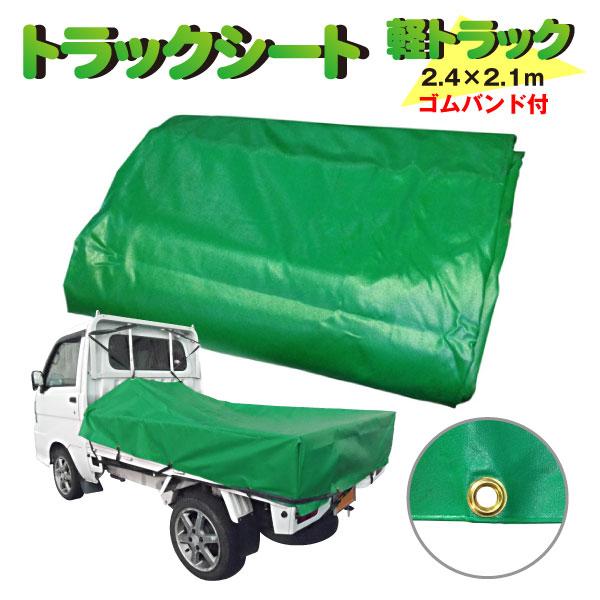 トラックシート 軽トラック トラック 荷台 シート カバー ゴムバンド付 ハトメ付 サイズ 2.4m×2.1m 平シート G-20 防水 帆布 オーダー おすすめ カラー 緑 グリーン アクセサリ