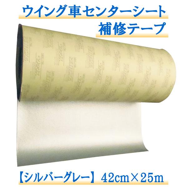 ウイング車センターシート 補修テープ シルバーグレー (0.42x25m)
