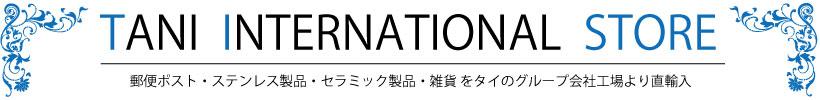 TANI INTERNATIONAL STORE:郵便ポスト・ステンレス・セラミック製品を直輸入して販売