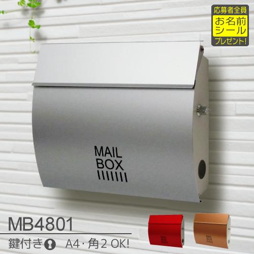 【郵便ポスト・郵便受け・メールボックス POST mail box】EUROデザイナーズポスト4801レバー式/鍵付き[全3色/シルバー/カッパー/赤]【送料無料】 MB4801-KL