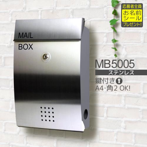【郵便ポスト】【壁掛け】【郵便受け】【メールボックス】送料無料EUROデザイナーズポストMB5005[ステンレス/メタリック] 鍵付き&マグネット付き 壁付け MB5005-KM-STAINLESS-33