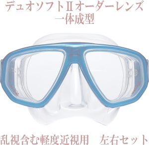 AQA 度付きレンズ/デュオソフトII 用 KM-1302 乱視含む軽度近視用(オーダーレンズ)左右セット※マスクは別売りです