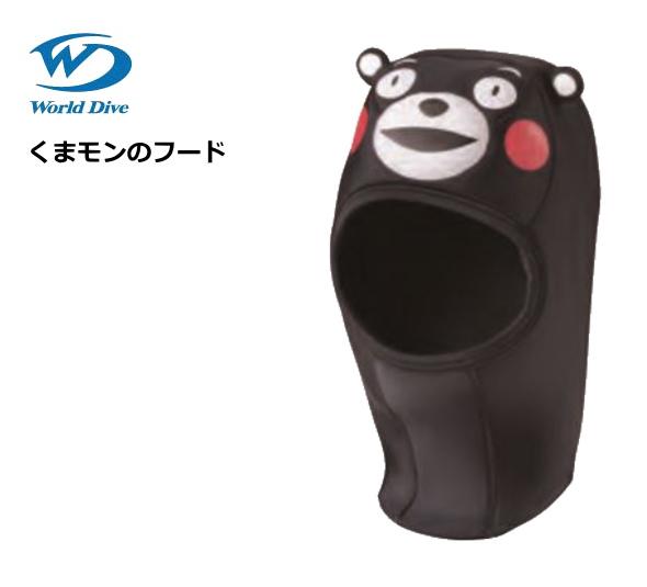 ワールドダイブくまモンのフード KMH-801*フルサイズオーダーでぴったりフィット※代金引換不可