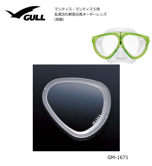 GULL オーダーレンズ/マンティス・マンティス5用 GM-1671乱視含む軽度近視 左右セット※レンズのみです(マスクは別売)
