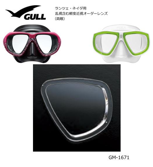 GULL オーダーレンズ/ランツェ・ネイダ用乱視含む軽度近視 左右セット※レンズのみです(マスクは別売)GM-1671