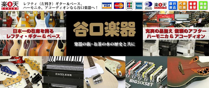谷口楽器 楽天市場店:レフトハンドギター在庫数500本以上! 創業70年実績の谷口楽器へようこそ。