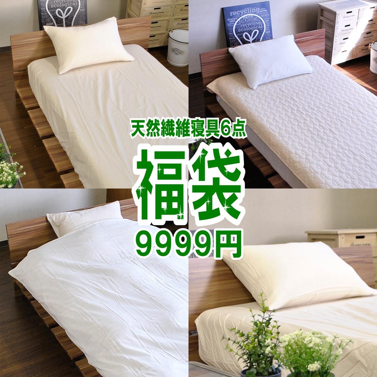 【福袋】 【2019年】 【送料無料】 日本製 天然繊維 お買い得 寝具6点セット シングル 生成