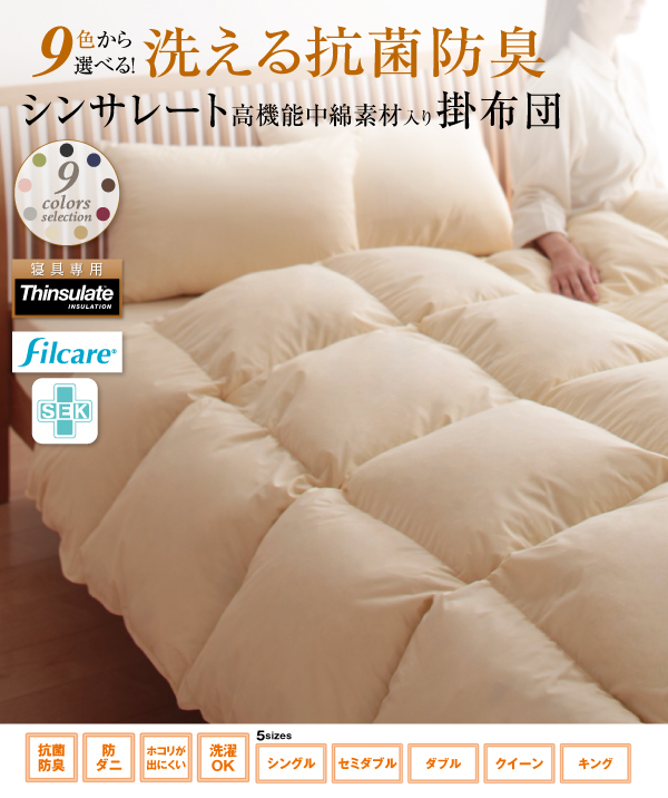 9色から選べる! 洗える 抗菌防臭 シンサレート 高機能中綿入り 掛け布団 ダブルサイズ 190X210cm