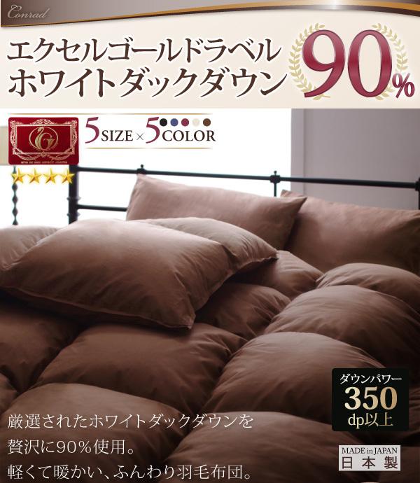 【送料無料】【日本製】 ホワイトダックダウン90% エクセルゴールドラベル 羽毛掛布団 クイーン/210×210cm、1.7kg