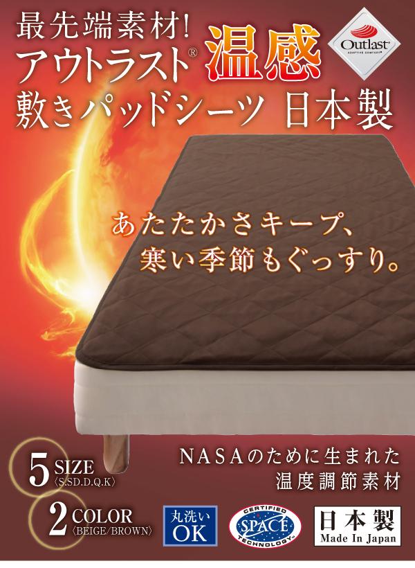 【送料無料】 【日本製】 アウトラスト あったか 温感 敷きパッド セミダブル 丸洗いOK