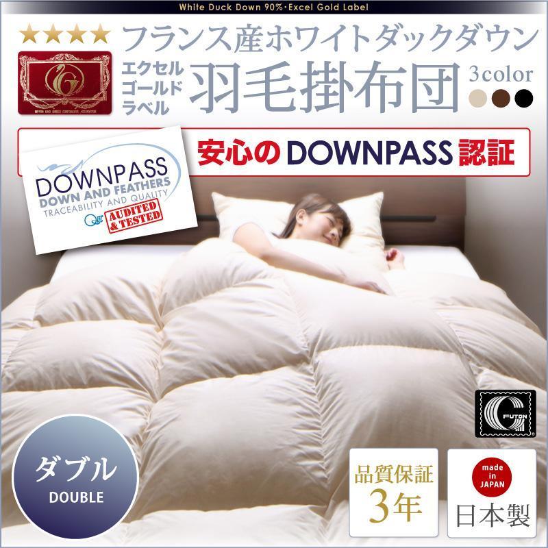 【送料無料】【日本製】 ダウンパス認証 フランス産ホワイトダックダウン90% エクセルゴールドラベル 羽毛掛布団 ダブル