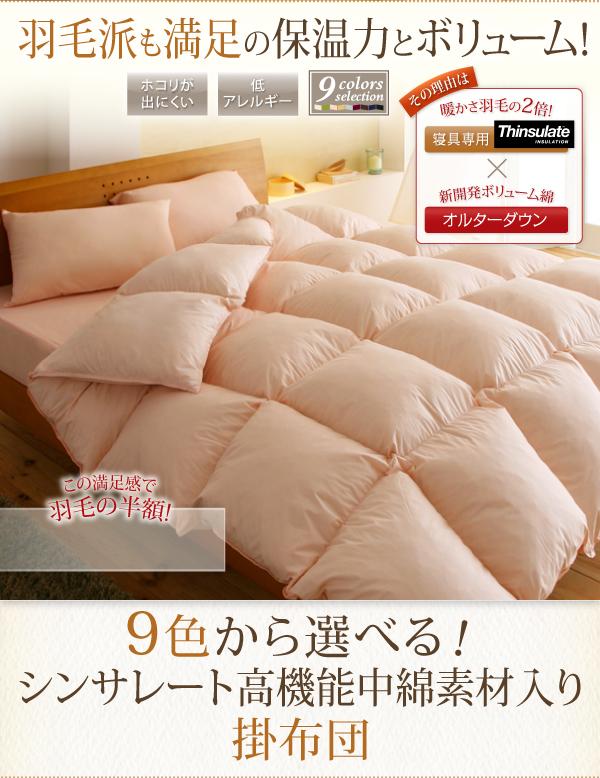 【送料無料】 9色から選べる! シンサレート オルターダウン 高機能中綿入り 掛け布団 ダブルサイズ
