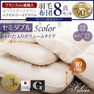 【送料無料】 フランス産 エクセルゴールドラベル 羽毛布団 ボリューム 敷布団 8点セット セミダブル