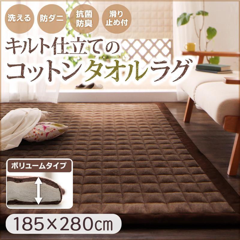 【送料無料】 防ダニ 抗菌防臭 洗える 綿100% タオル地 ラグ 185X280cm ボリュームタイプ