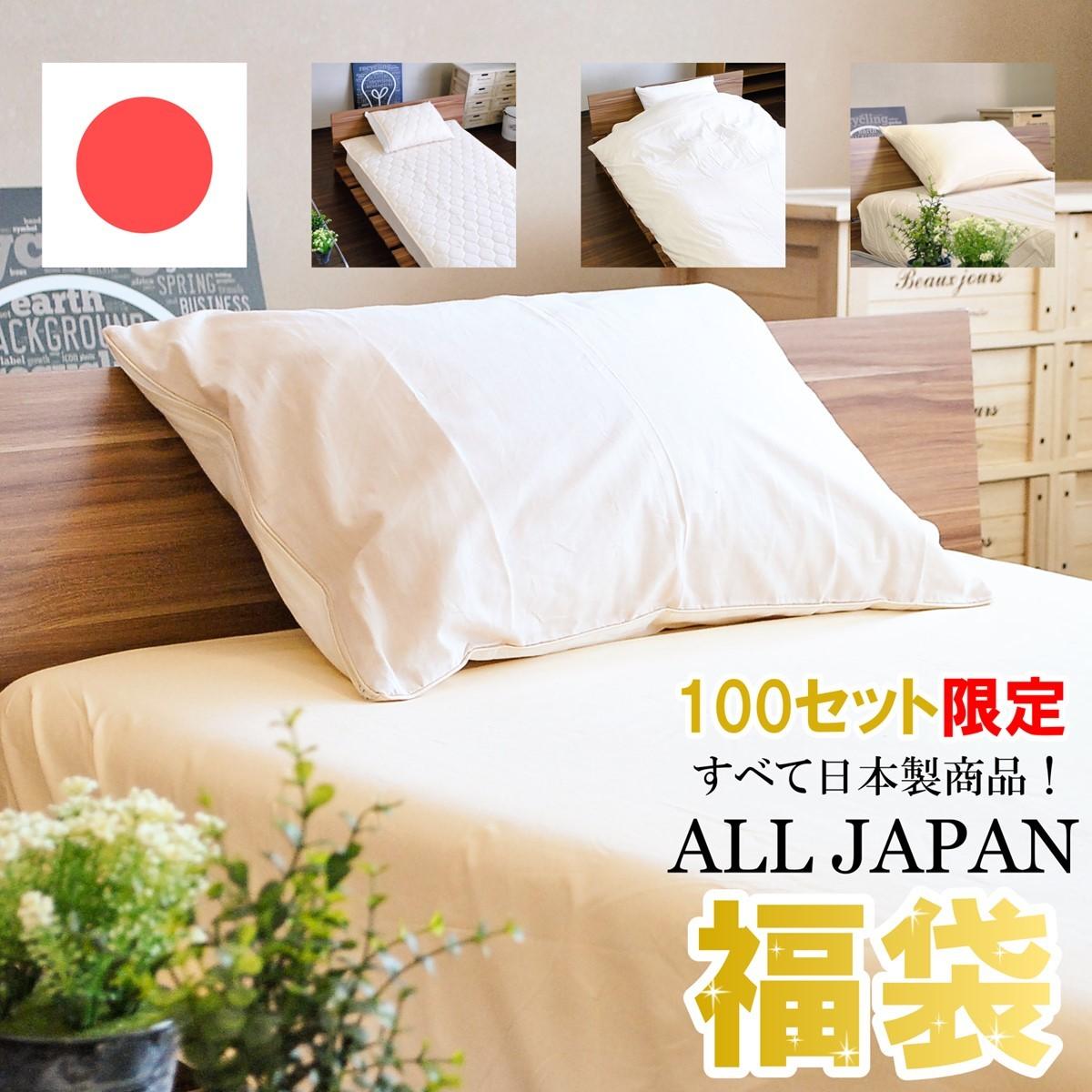 【2019年】 【福袋】 【送料無料】 【1万円】 日本製 綿 寝具6点セット シングル