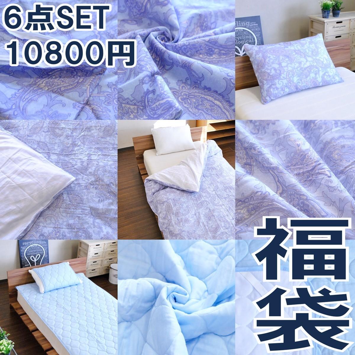 【2019年】 【福袋】 【送料無料】 【1万円】 日本製 綿 寝具6点セット ペイズリー柄 シングル