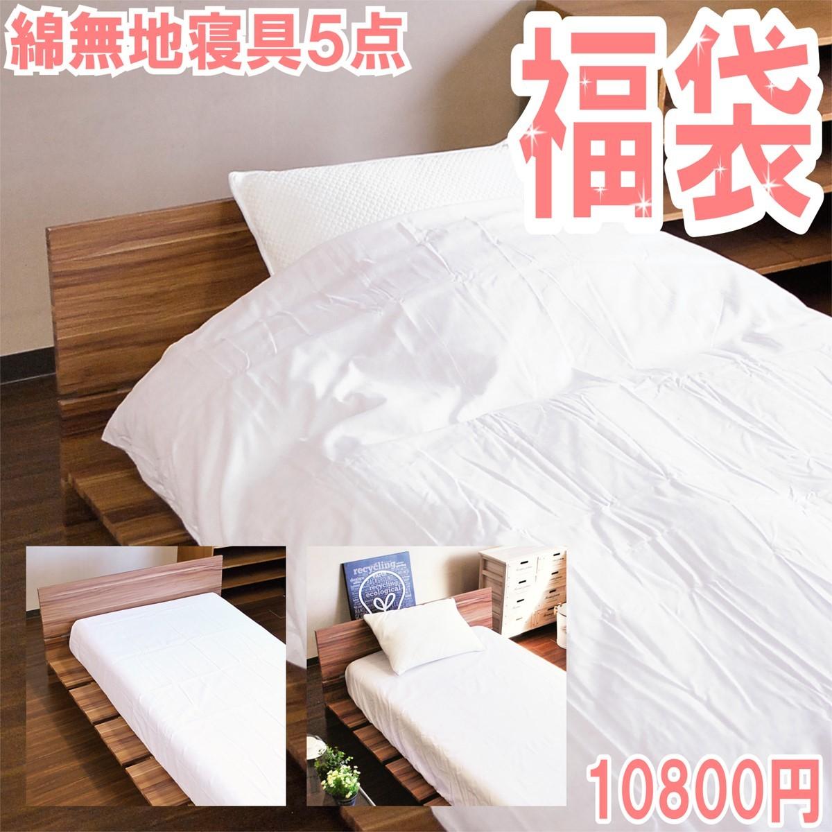 【福袋】 【2019年】 【送料無料】 日本製 綿100% 寝具5点セット シングル 無地